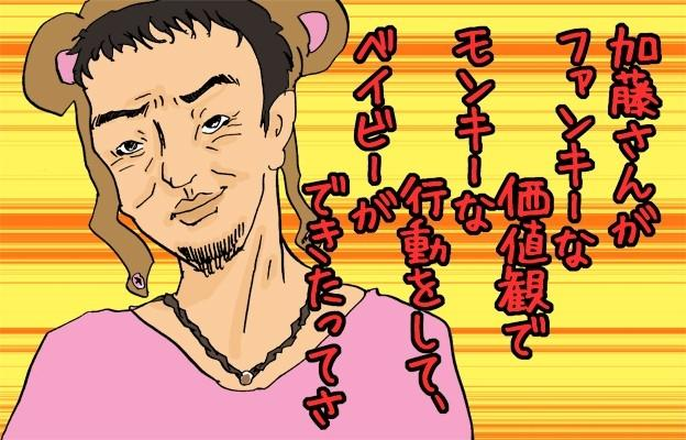 ファンキー 加藤 アンタッチャブル 柴田