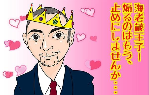 ブログ 更新 海老蔵