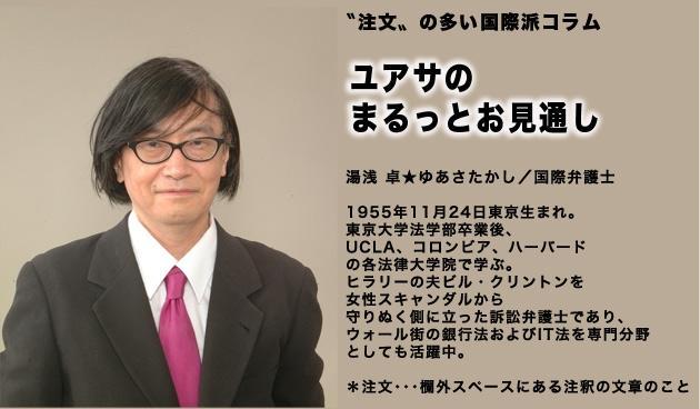 弁護士 湯浅 湯浅諭/長島・大野・常松法律事務所